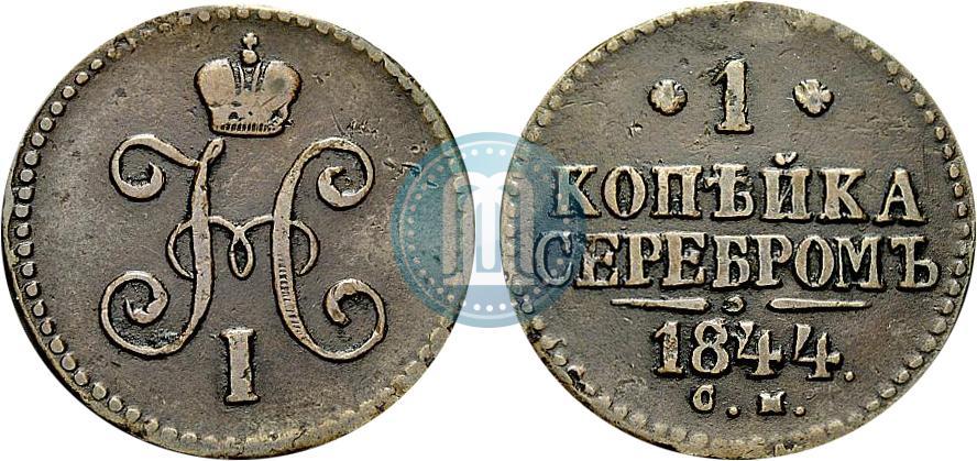 2 копейки серебром 1844 года цена 50 тенге 1997 года цена