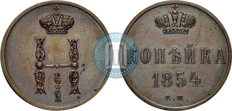 Сколько стоит копейка 1854 года самые дорогие монеты ссср 1921 1991