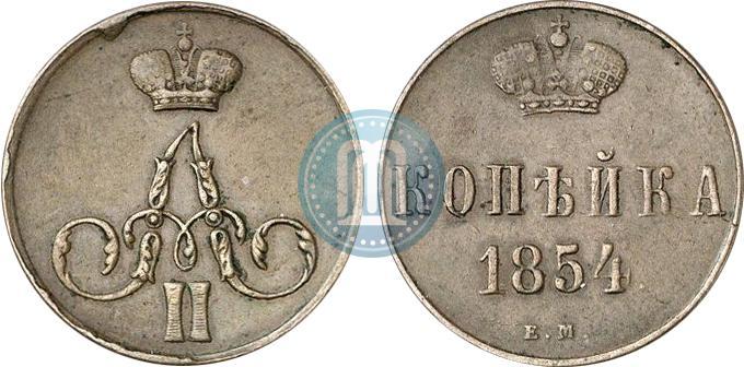 Сколько стоит копейка 1854 года стоимость монеты 2 рубля с гагариным