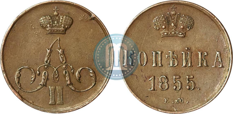 Сколько стоит копейка 1855 года цена ре еэ
