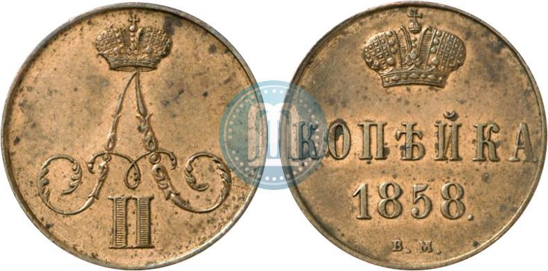 Монета 1858 года цена купить альбом филателиста