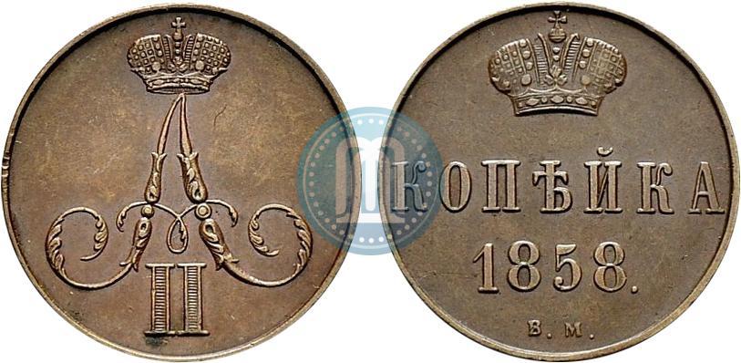 Копейка 1858 года как купить монеты россии