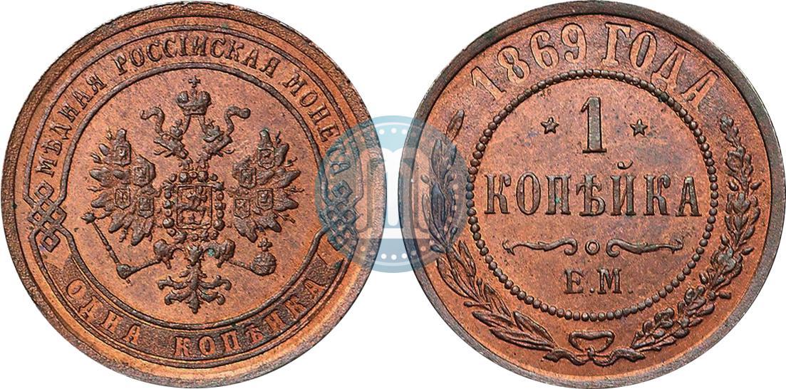 1 копейка 1869 монета 1722 года два рубля цена