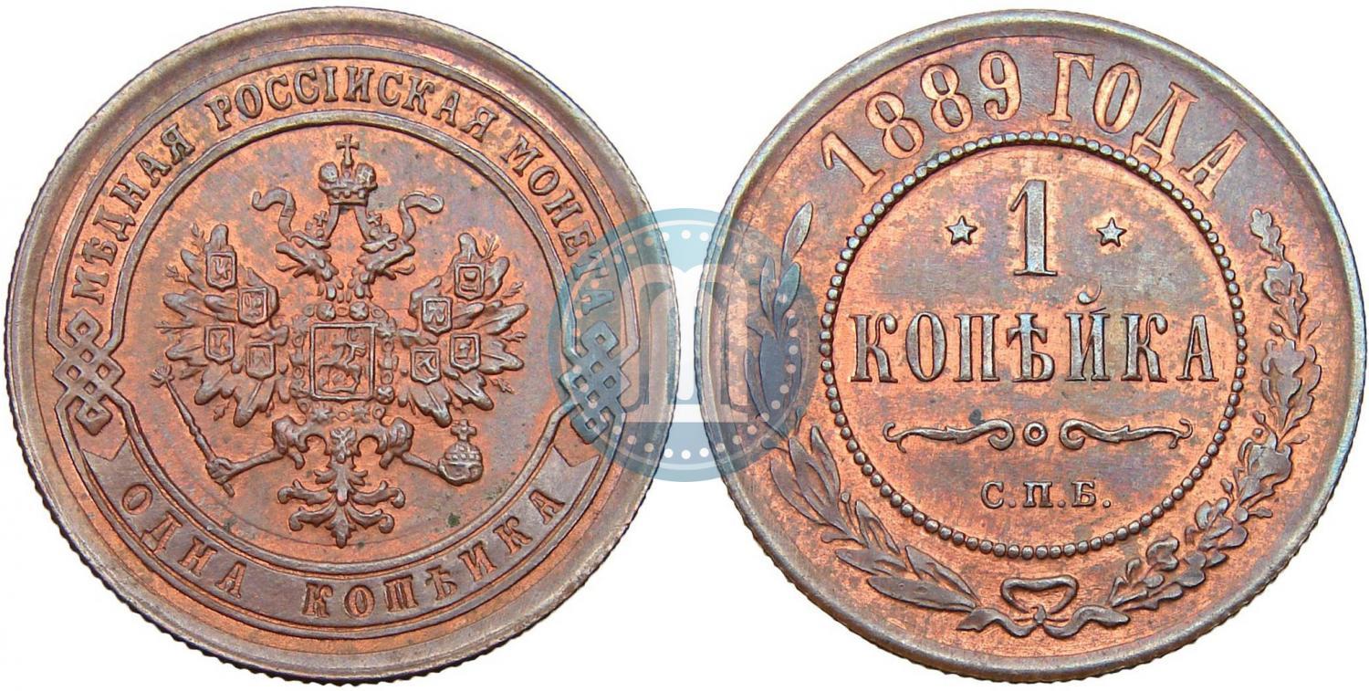 1 копейка 1889 года цена стоимость монеты российские монеты и их стоимость каталог
