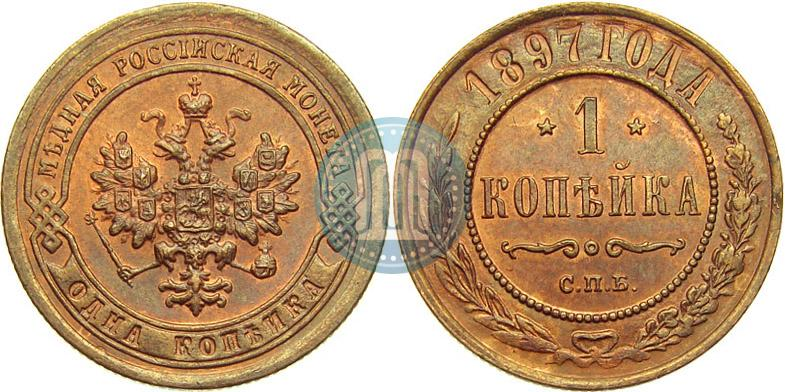 Аукцион anumis: 5 копеек 1897 спб аг орел 3 типа