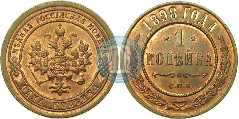 Одна копейка 1898 года цена монеты словения
