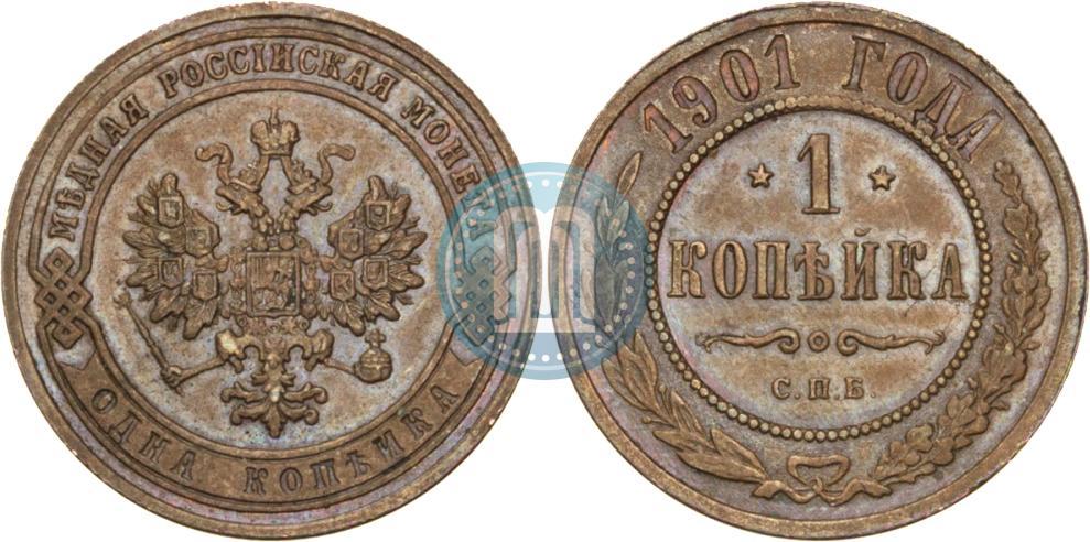 Цена монеты 1 копейка 1901 года цена юбилейные рубли барселона