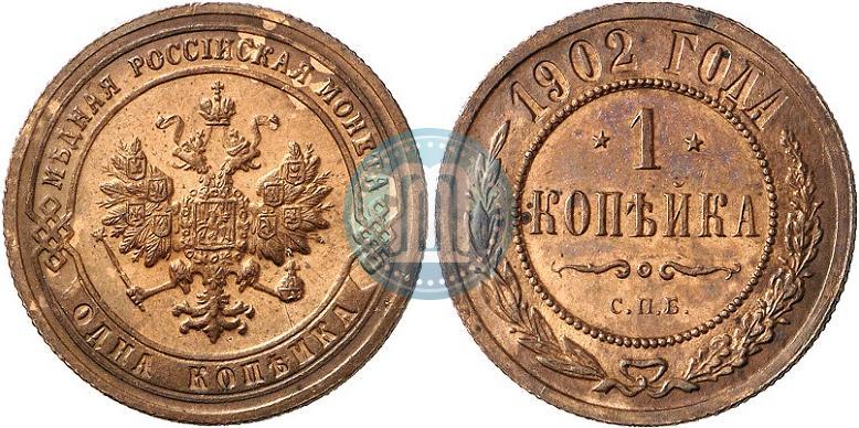 полкопейки серебром 1840 цена
