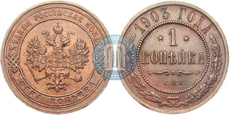 1 копейка 1903 года 2 копейки 1913 года цена