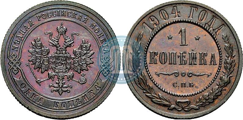 10 копеек 1904 года стоимость цена книги для монет