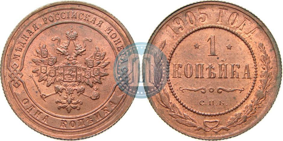 1 копейка 1905 спб цена каталог монет мира глобал коинс
