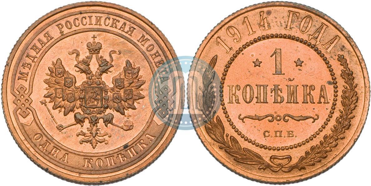 Сколько стоит копейка 1914 года цена скидки пмр