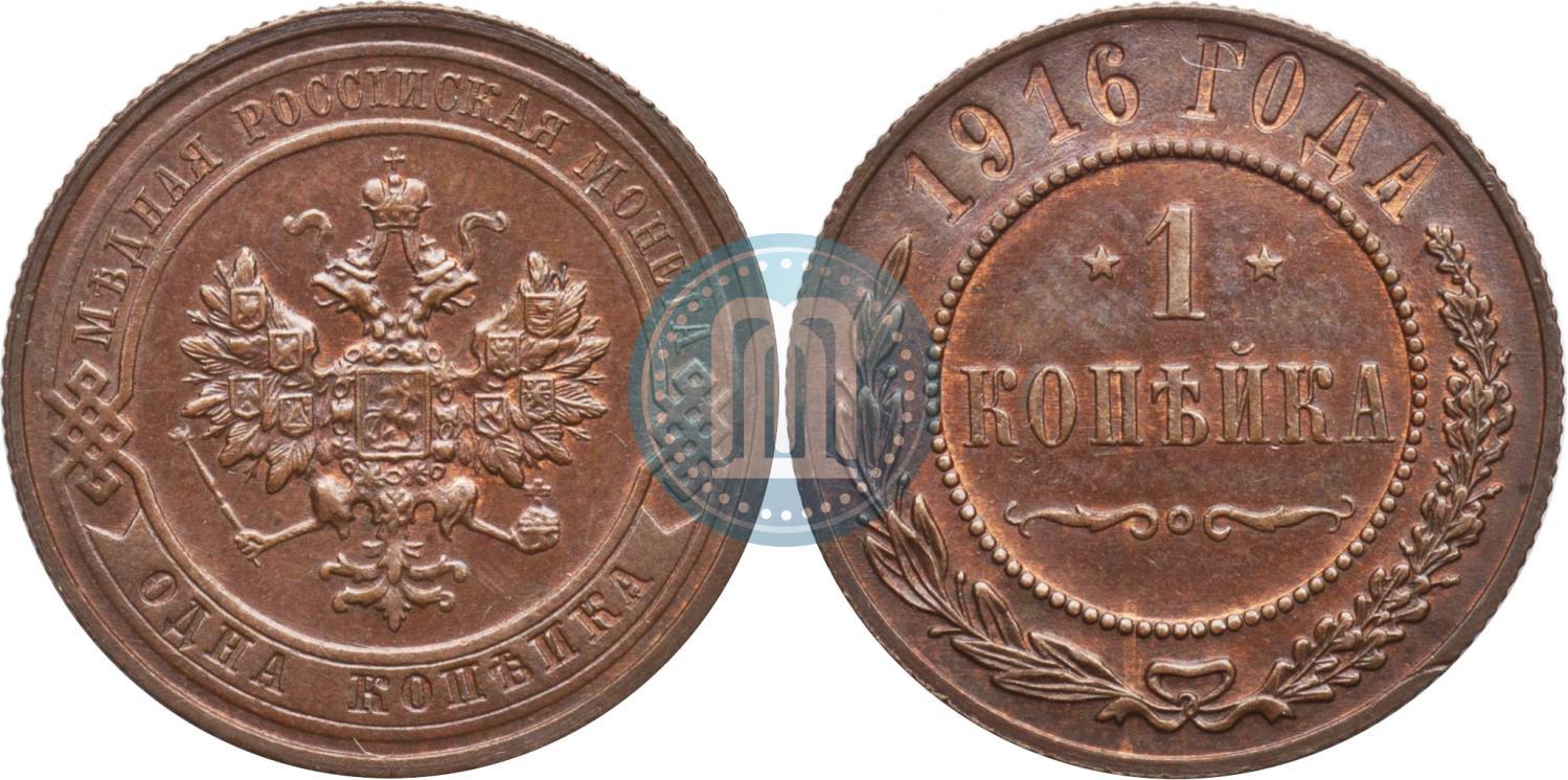 Монеты россии 1916 года стоимость монета 5 рублей 2016 года кишинев стоимость