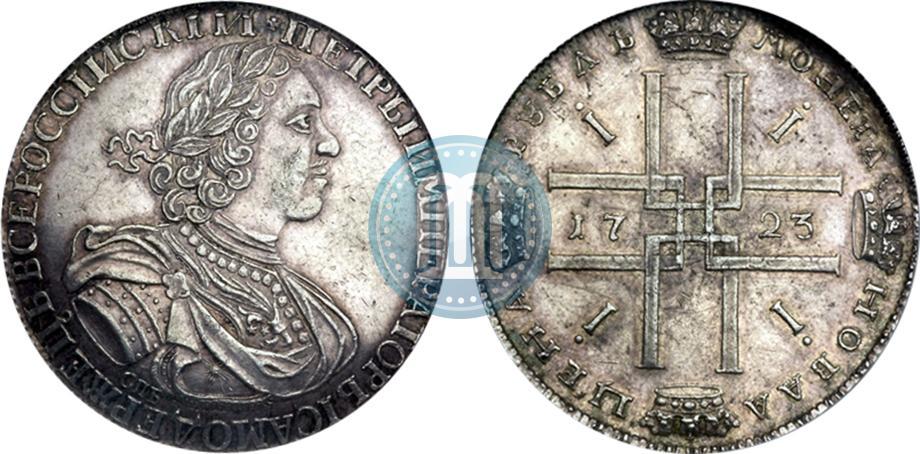 1 рубль 1723 монеты россии и их цена
