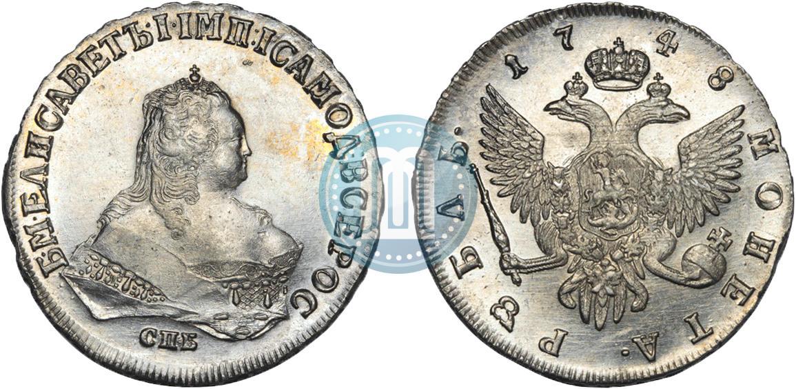 1 рубль 1748 года цена 15 копеек 1946