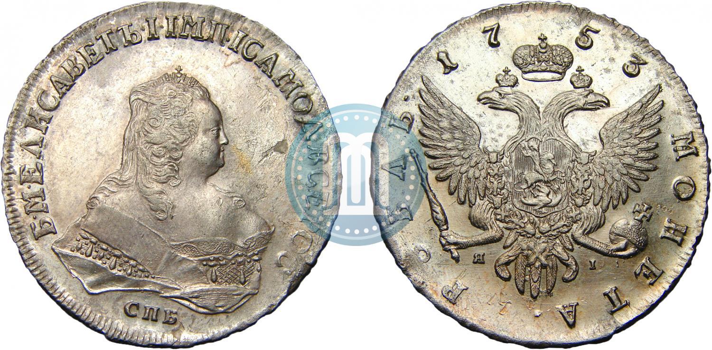 1 рубль 1753 года
