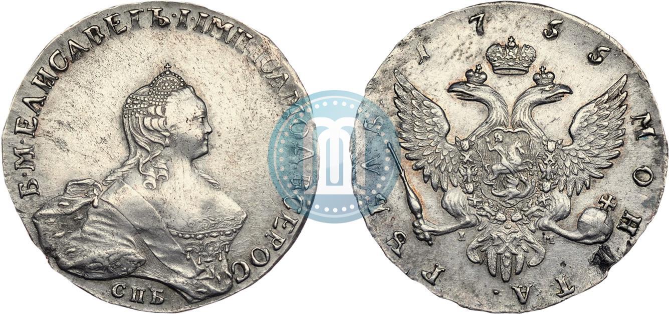 1 рубль 1755 года цена серебро марки времен ссср цены