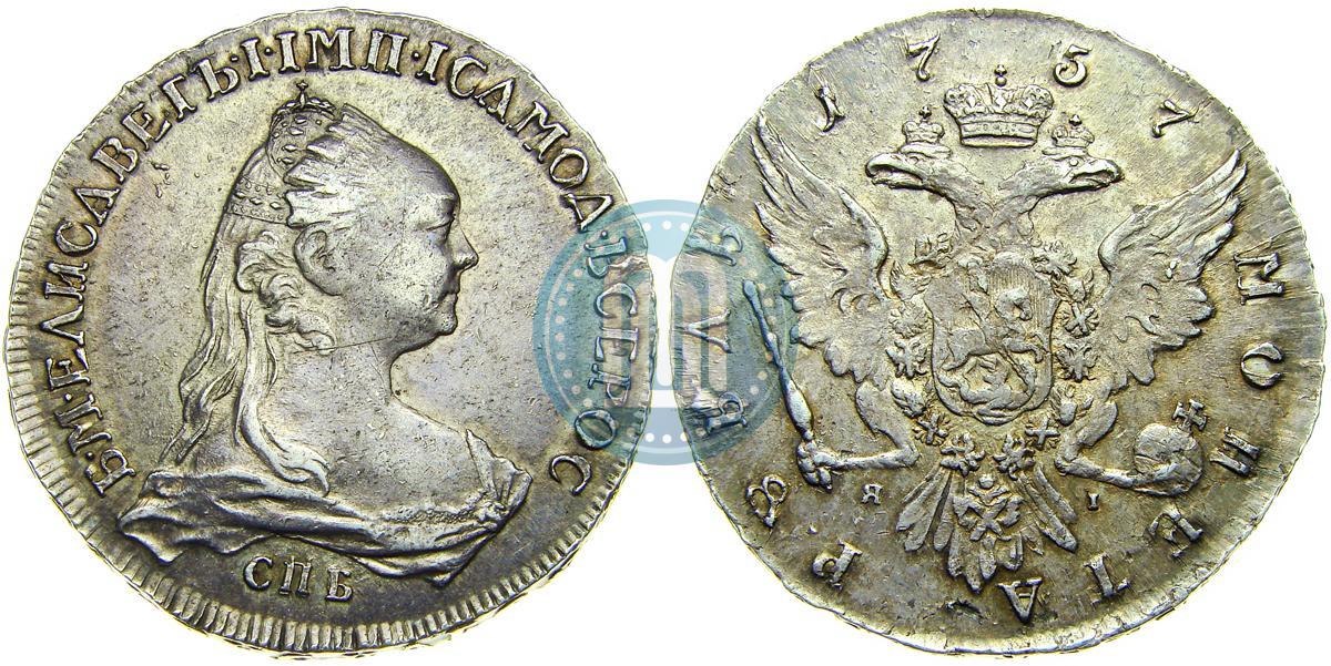 Рубль 1757 года описание монеты регулярный чекан купить
