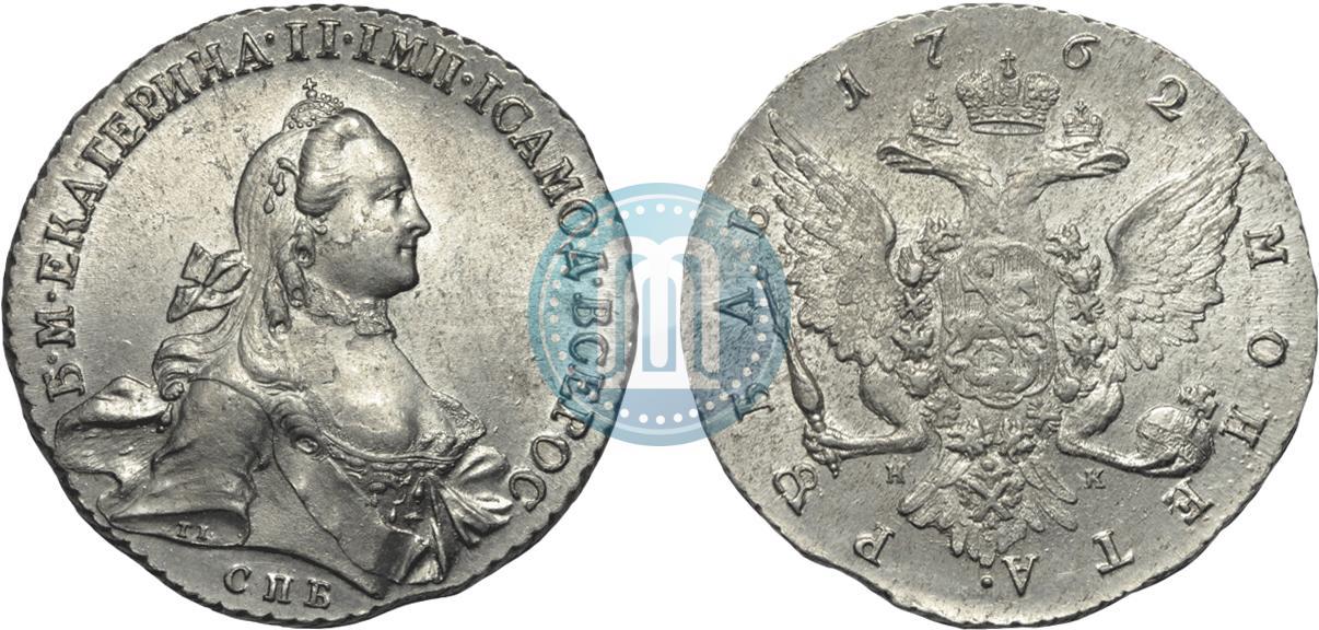 Рубль 1762 2 коп 1948