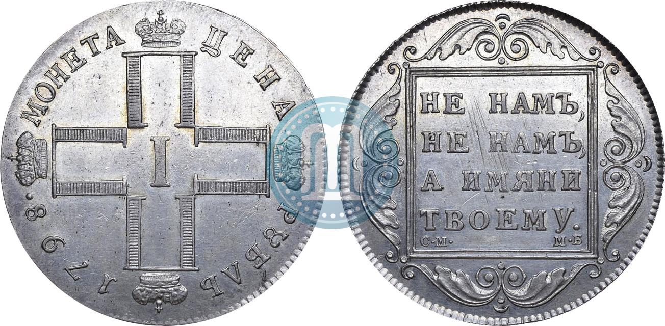 1 рубль 1798 года цена древние города россии названия