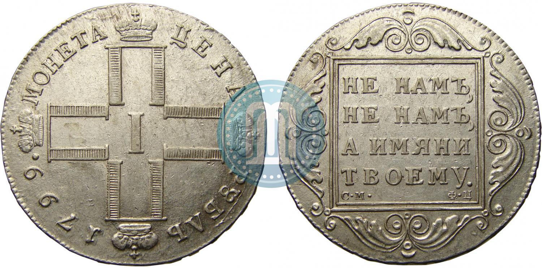 1 рубль 1799 года цена продать монеты 1964