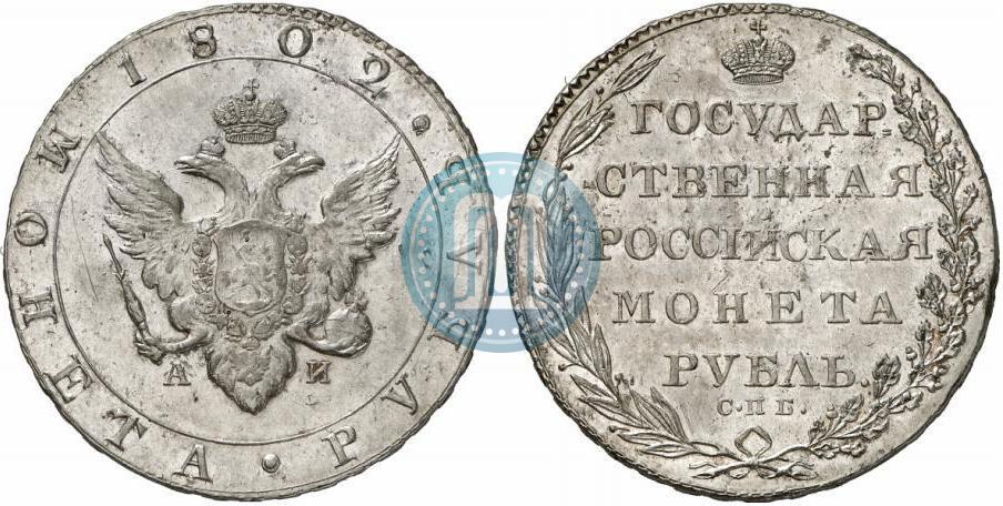 Монеты 1802 года стоимость монета с пальмами волнистая
