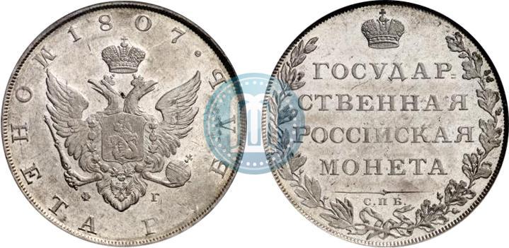 Государственная российская монета рубль цена 1807 денарий цена