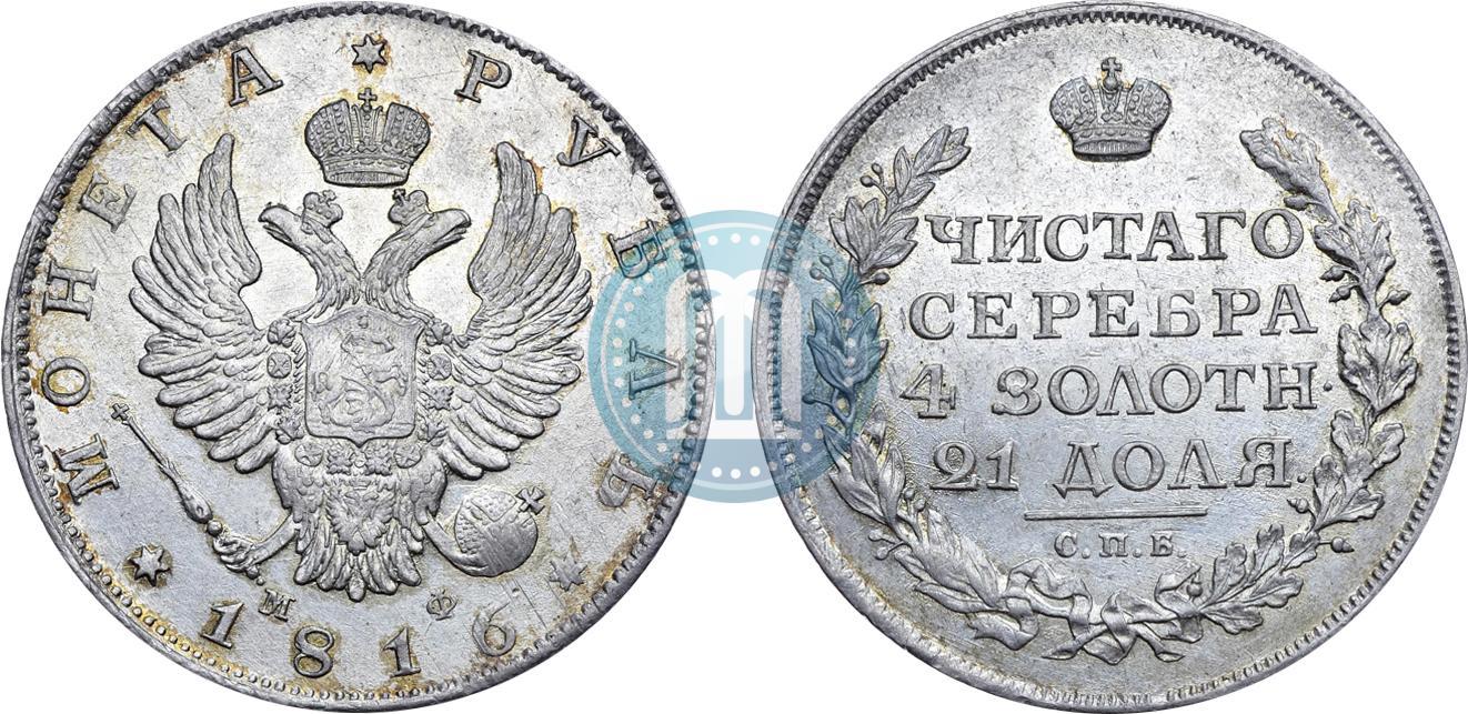 1 рубль 1816 года цена 10 псарк апсны банк гудаута 2013 серебро цена