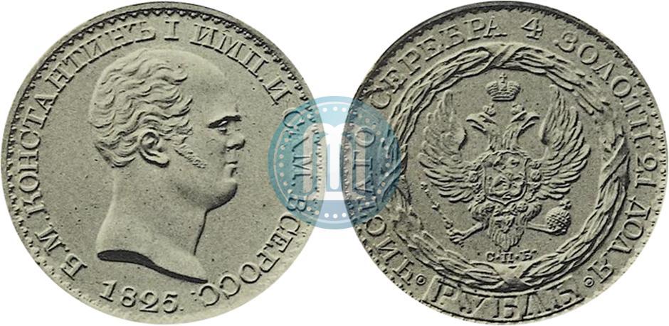Константин 1 1825 года цена монеты и банкноты купить пропущенные номера