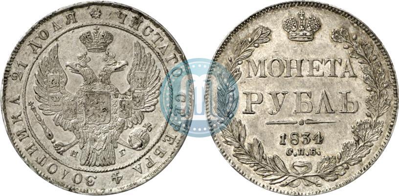 Монета рубль 1834 года цена цена монеты 10 рублей севастополь