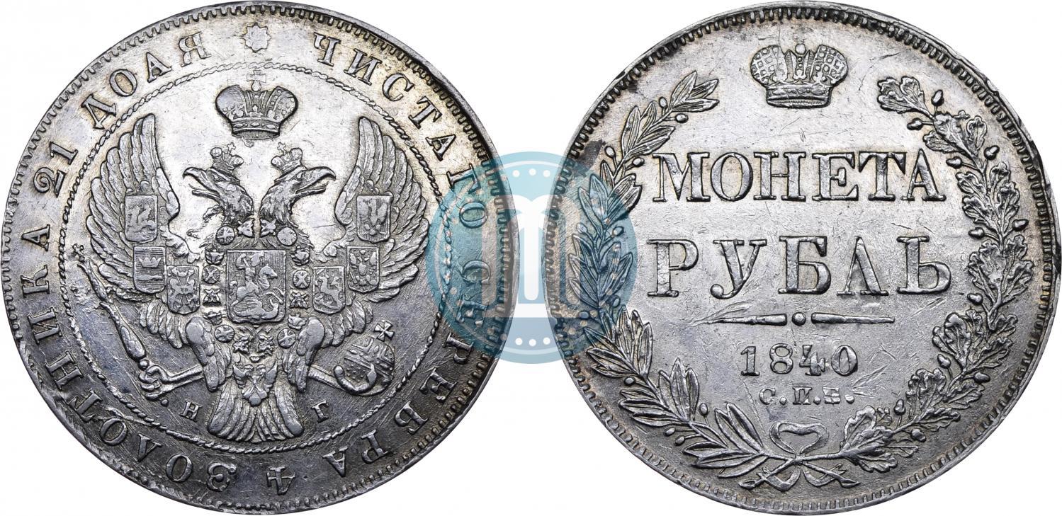 Рубль 1840 разновидности монета 1 2 копейки 1897 года цена