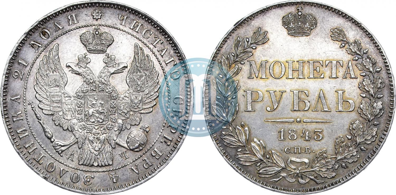 1 рубль 1843 года цена lindner hotel prague castle 5