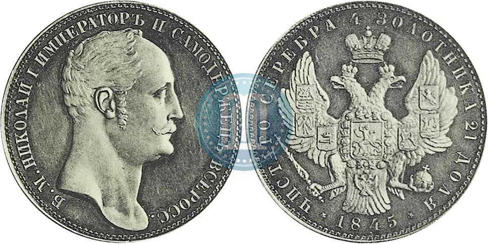 Монета рубль 1845 года серебро цена coins 50 cent