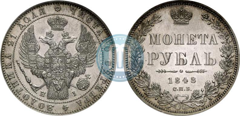 Рубль 1848 года цена книга 1915 года стоимость