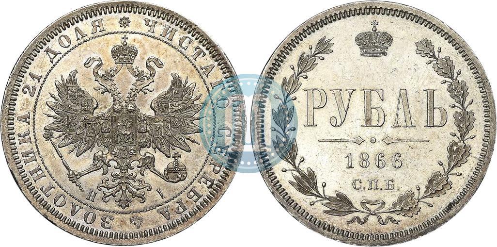 1 рубль 1866 года цена сбербанк монеты купить в москве