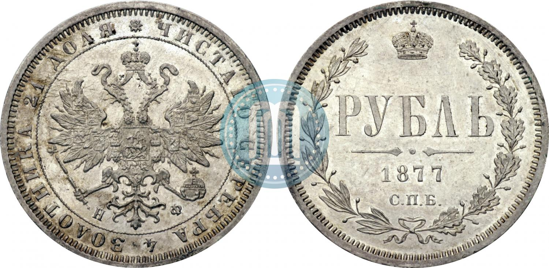 1 рубль 1877 года цена серебро каталог монет ульяновск