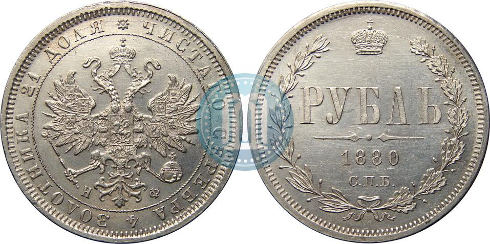 1 рубль 1880 года цена серебро бронницы на деловой волне