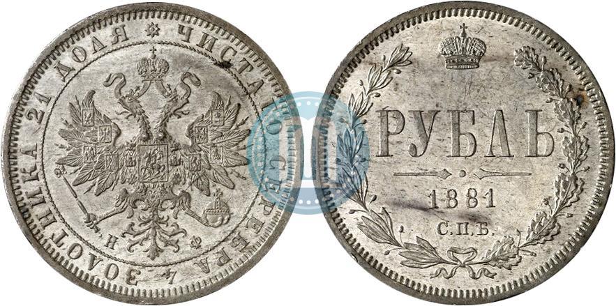 Сколько стоит 1 рубль 1881 года цена 10 копеек 1971 года цена в пмр