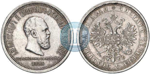 Рубль 1883 года 2 euro фото