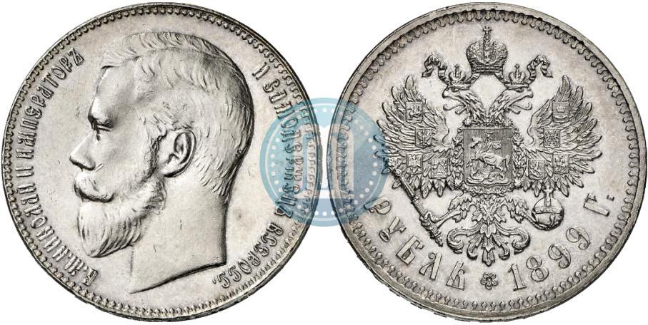 1 рубль 1899 года серебро цена 10 рублей министерство образования цена