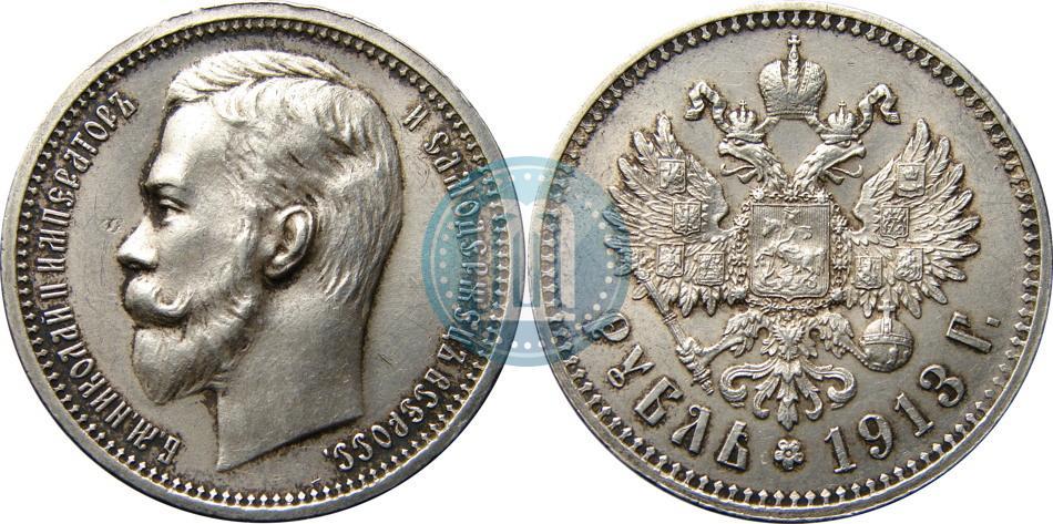 Серебряный рубль 1913 года цена альбом для банкнот мл