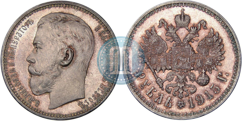 Сколько стоит рубль 1915@ магазин монет соболь