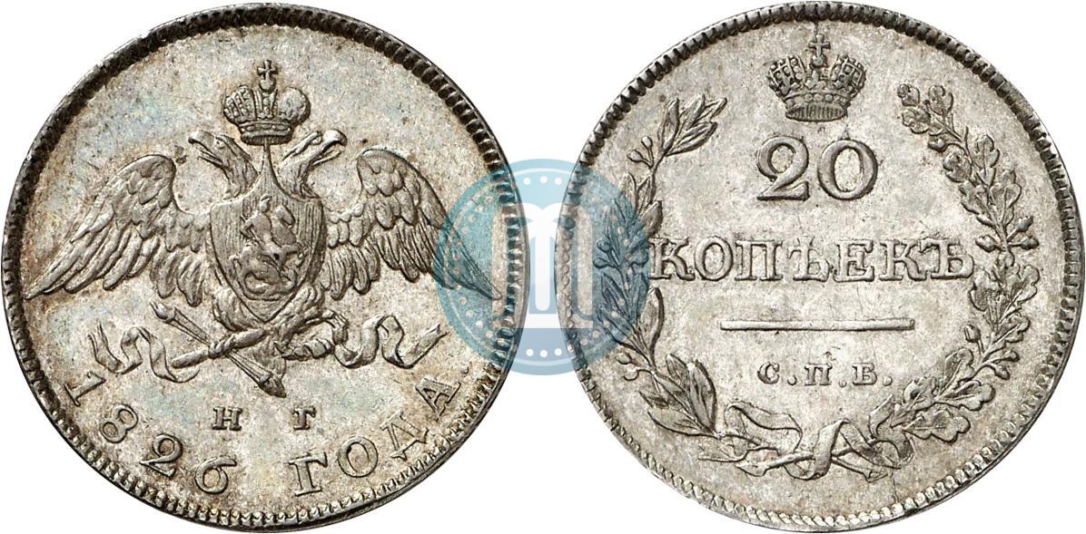 20 копеек 1826 можно ли мыть деньги