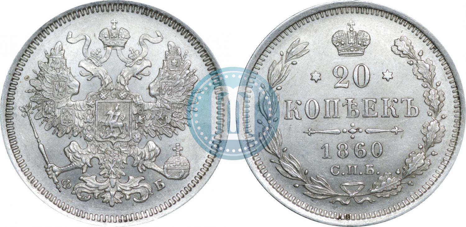 20 копеек 1860 года цена серебро монета 10 рублей 2012 воронеж
