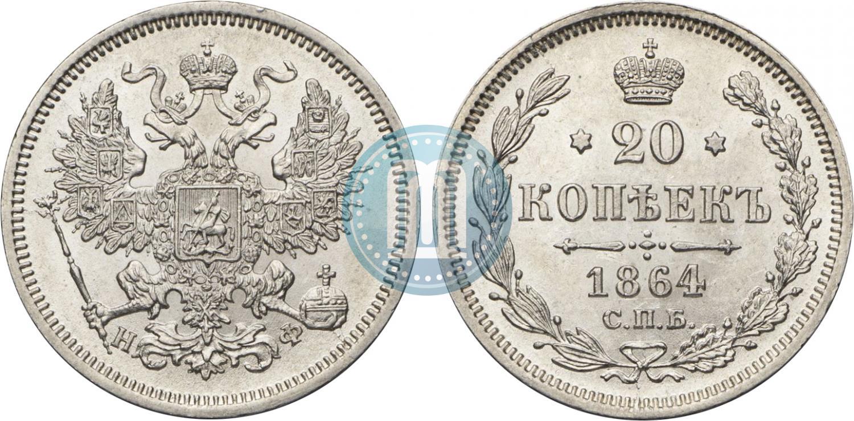 20 копеек 1864 года цена уральский франк