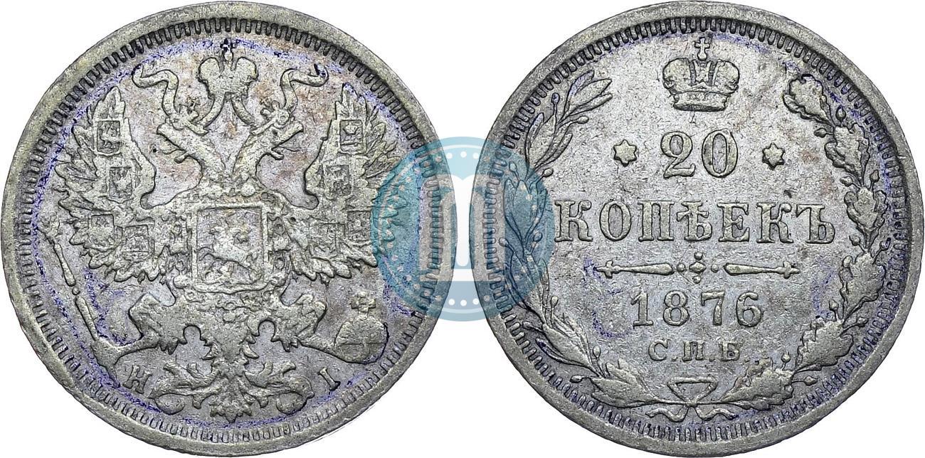 20 копеек 1876 года цена 20 тенге 2000 года цена в рублях