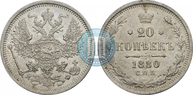 15 копеек 1880 года серебро цена денежные названия парикмахерских