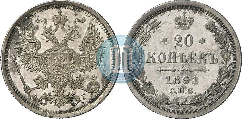 20 копеек 1891 года цена стоимость монеты 1984 год польская республика 2