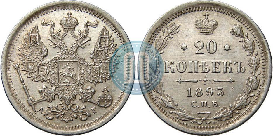 20 копеек 1918 года цена монеты россии 2 копейки