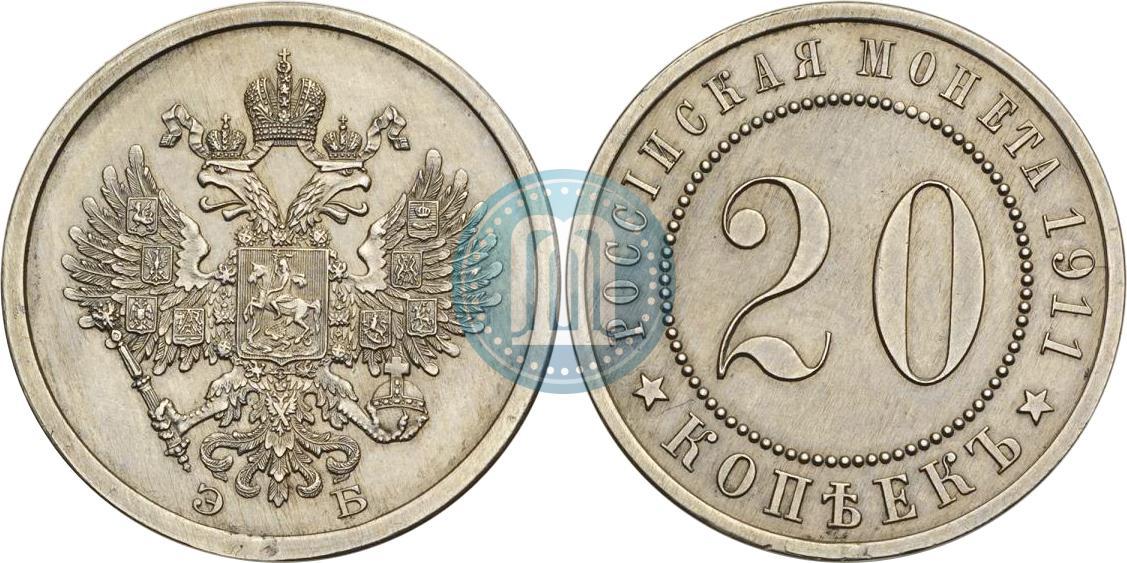 Сколько стоит 5 копеек 1911 года цена 2 евро в гривнах